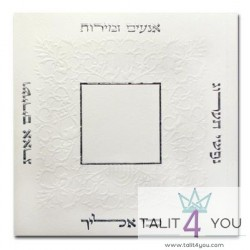 Birkat Hamazon phonétique