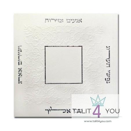 Birkat Hamazon phonétique