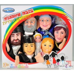 בובות משפחתיות יהודיות